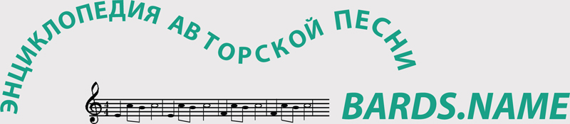 Форум bards.name